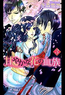 甘やかな花の血族 第3巻