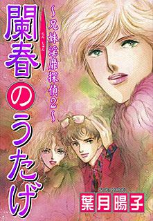 闌春のうたげ〜兄妹淫靡探偵 第2巻〜