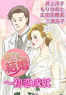 幸せな結婚〜初恋成就