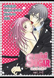 miniSUGAR vol.1-2