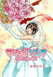 マリッジ リンク−marriage link−