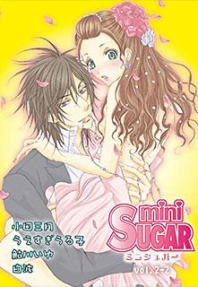 miniSUGAR vol.2-2