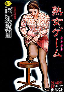 熟女ゲーム 第1巻