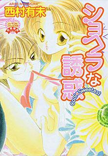 Cool&Sweetest ショコラな誘惑 第1巻