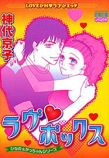 ラヴボックス〜ひなの&かっちゃんシリーズ〜