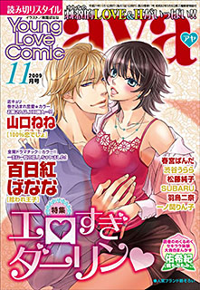Young Love Comic aya 2009年11月号