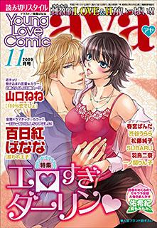 Young Love Comic aya 2009年11月号