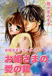 お姫さまの愛の鎖 お姫さまシリーズ4