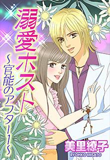 溺愛ホスト〜官能のアフター〜 第1巻