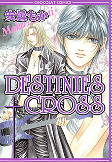 DESTINIES CROSS 第1巻