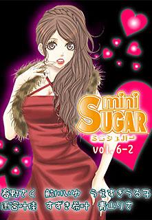 miniSUGAR vol.6-2