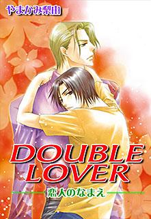 DOUBLE LOVER −恋人の名前−