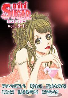 miniSUGAR vol.8-1