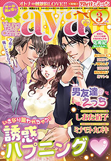 Young Love Comic aya 2012年3月号