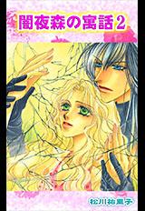 闇夜森の寓話 第2巻