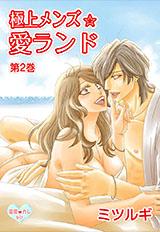 最愛◆カレなび 極上メンズ☆愛ランド 第2巻