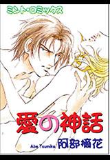 愛の神話 第1巻