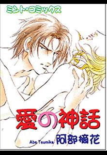 愛の神話 第2巻