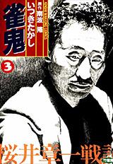 雀鬼 第3巻