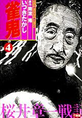 雀鬼 第4巻