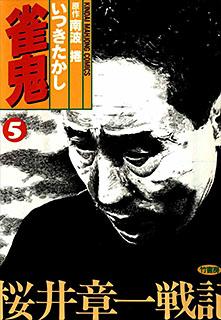 雀鬼 第5巻