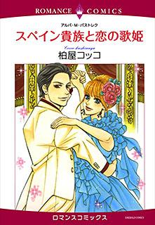 スペイン貴族と恋の歌姫