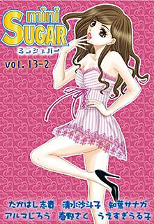 miniSUGAR vol.13-2