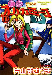 打姫オバカミーコ 第12巻