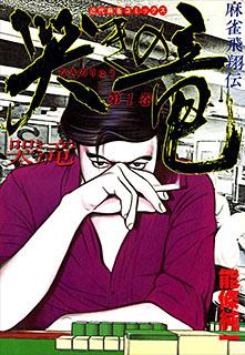 哭きの竜 麻雀飛翔伝 第1巻