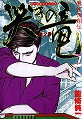 哭きの竜 麻雀飛翔伝 第2巻