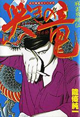 哭きの竜 麻雀飛翔伝 第4巻