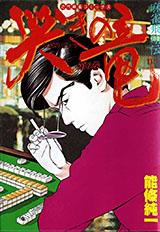 哭きの竜 麻雀飛翔伝 第6巻