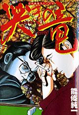 哭きの竜 麻雀飛翔伝 第7巻