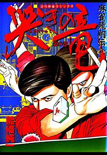 哭きの竜 麻雀飛翔伝 第8巻