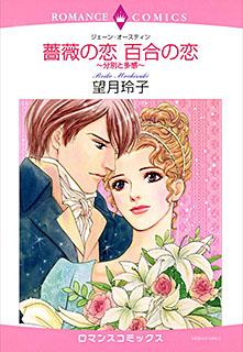 薔薇の恋、百合の恋〜分別と多感〜