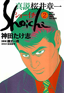 真説桜井章一 ショーイチ 第2巻