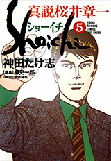 真説桜井章一 ショーイチ 第5巻