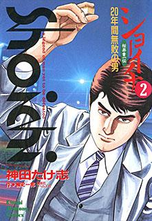 桜井章一伝 ショーイチ 第2巻
