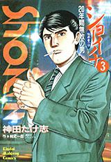 桜井章一伝 ショーイチ 第3巻