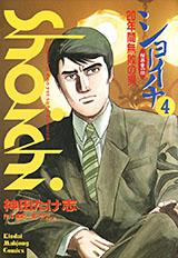 桜井章一伝 ショーイチ 第4巻