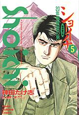 桜井章一伝 ショーイチ 第5巻