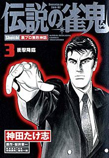 伝説の雀鬼 第3巻