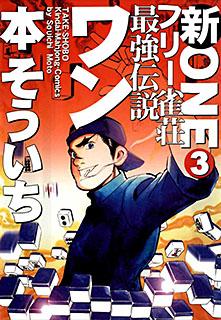 新フリー雀荘最強伝説ワン 第3巻