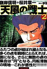 天風の戦士 第2巻