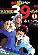 麻雀無限会社ZANK 第1巻