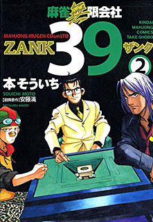 麻雀無限会社ZANK 第2巻