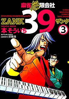 麻雀無限会社ZANK 第3巻