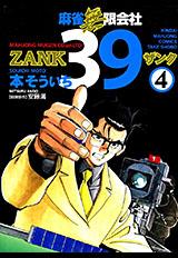 麻雀無限会社ZANK 第4巻