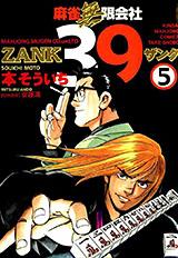 麻雀無限会社ZANK 第5巻