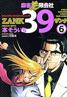 麻雀無限会社ZANK 第6巻